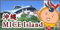沖縄 MICE Island